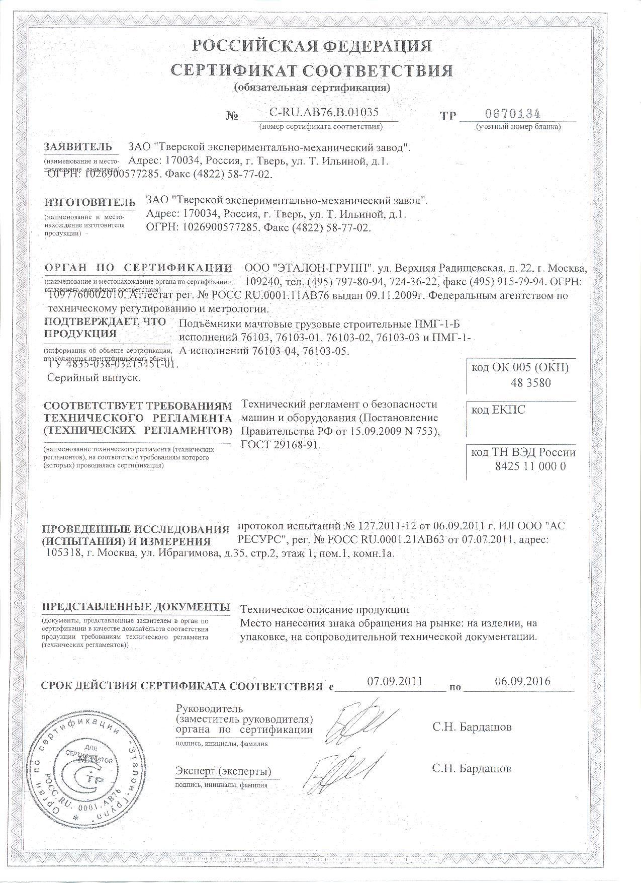 Вышка тура строительная купить в Москве  цена