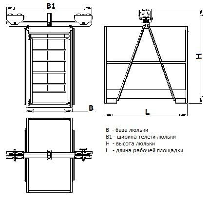 Люлька Л-2-200 для ремонта крановых путей и осветительных приборов